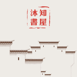 沐知书屋原创小说app1.0 安卓版