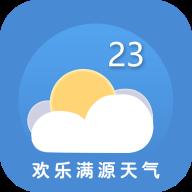 欢乐满源天气app