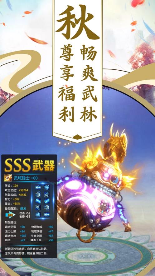 九州剑魂手游最新版截图1