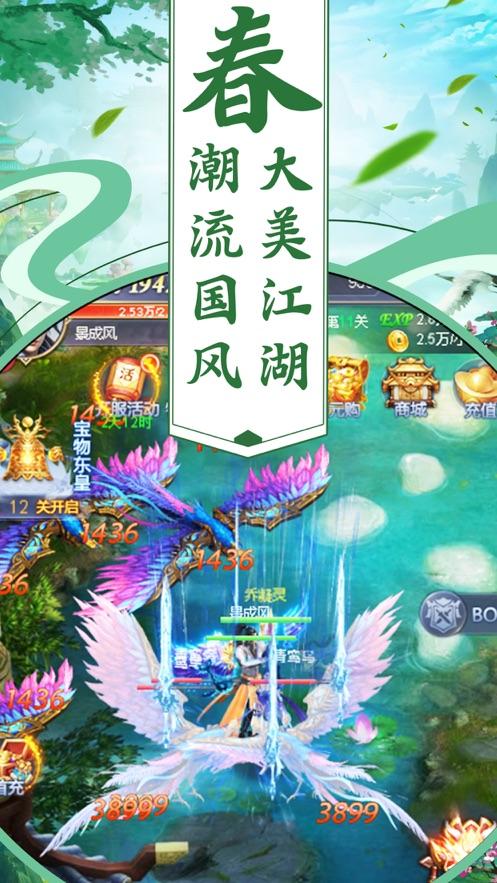 九州剑魂手游最新版截图3