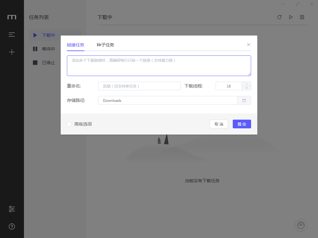Motrix免费开源下载工具截图1
