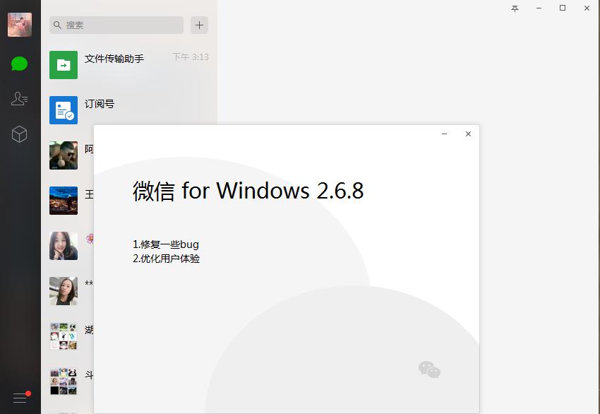 微信电脑版客户端截图1