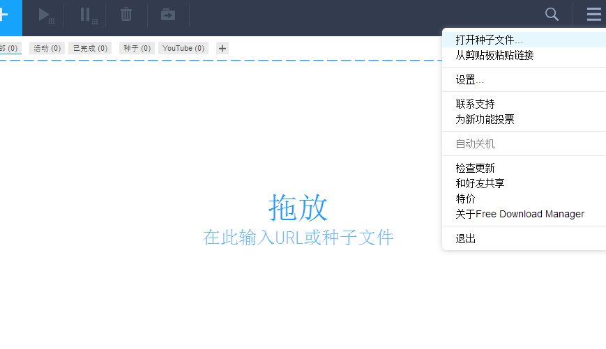 FDM下�d器(Free Download Manager)截�D0