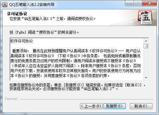 QQ五笔输入法截图1