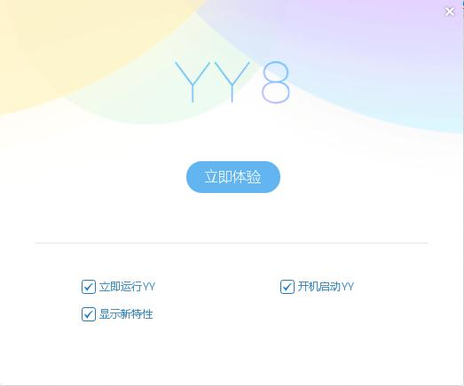 YY语音电脑客户端截图0