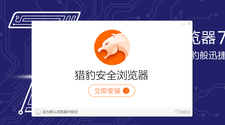 猎豹安全浏览器截图1
