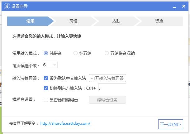 东方输入法pc客户端截图1