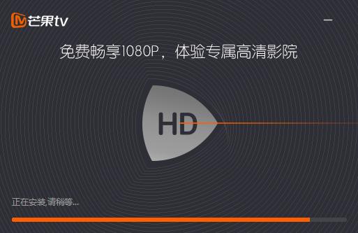 芒果tv播放器(芒果TV客户端播放器)截图0