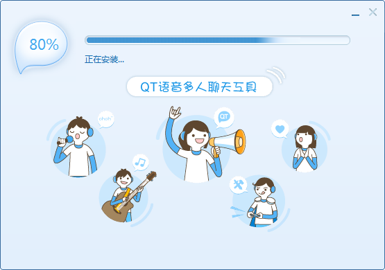 QT语音截图1