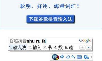 谷歌拼音输入法PC版截图0