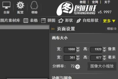 图旺旺制图软件如何添加弯曲文字