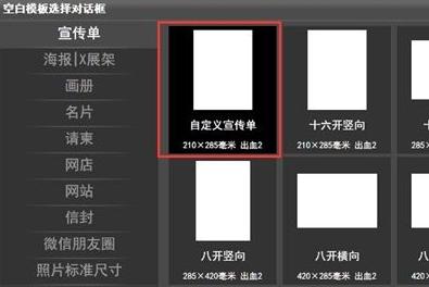图旺旺制图软件设计自定义宣传单教程