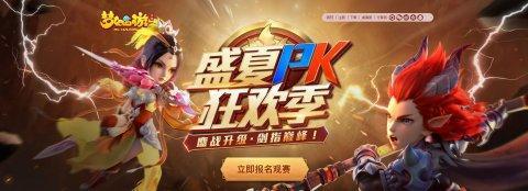 《梦幻西游》手游盛夏PK狂欢季总决赛报名中
