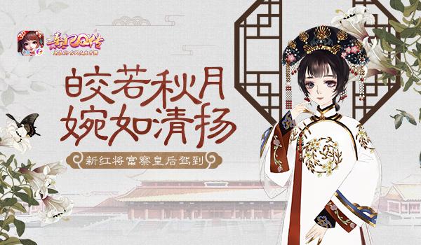 皎若秋月 婉如清扬《熹妃Q传》新红将富察皇后绰约而来