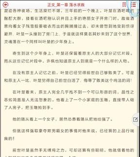 91熊猫看书快速进入其他章节详解