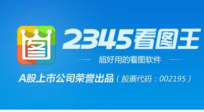 2345看图王(最快的图片浏览软件)