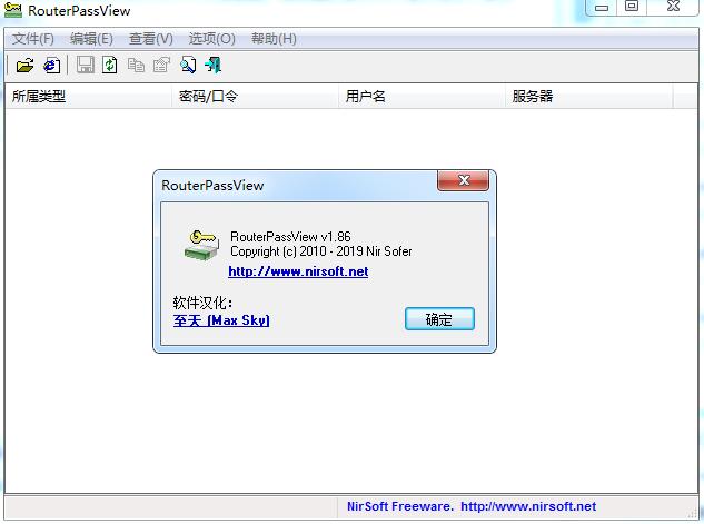路由器密码查看工具(RouterPassView)截图1