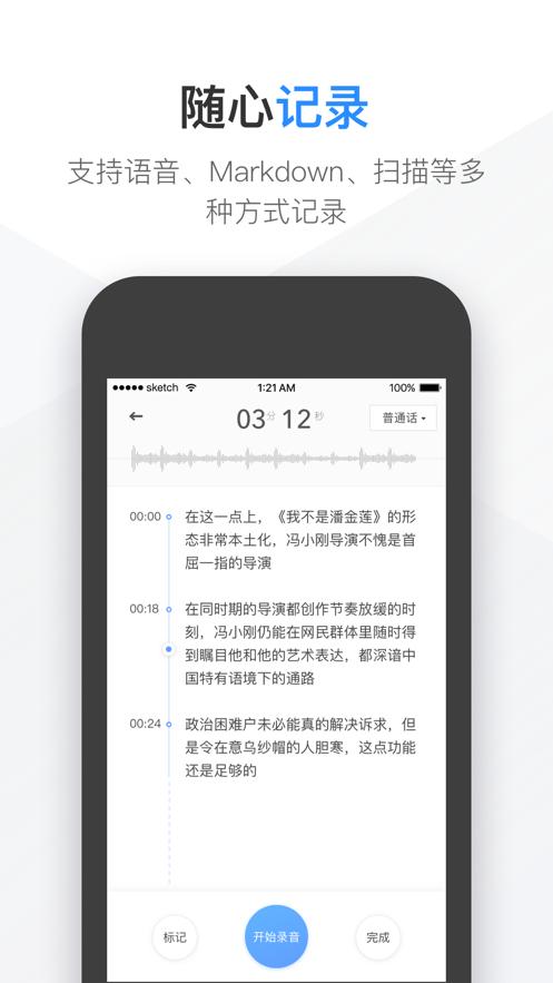 有道云笔记iOS最新版截图0