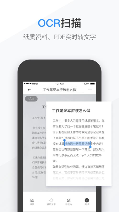 有道云笔记iOS最新版截图2