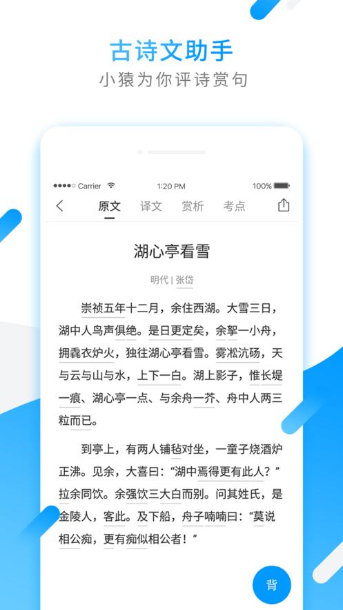 小猿搜题苹果版下载最新版本截图0
