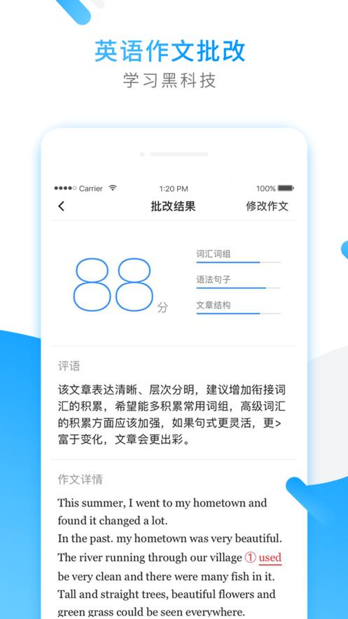 小猿搜题苹果版下载最新版本截图1