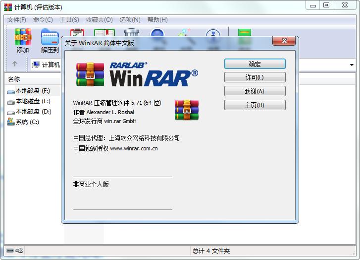 WinRAR截图2