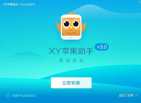 XY苹果助手截图0