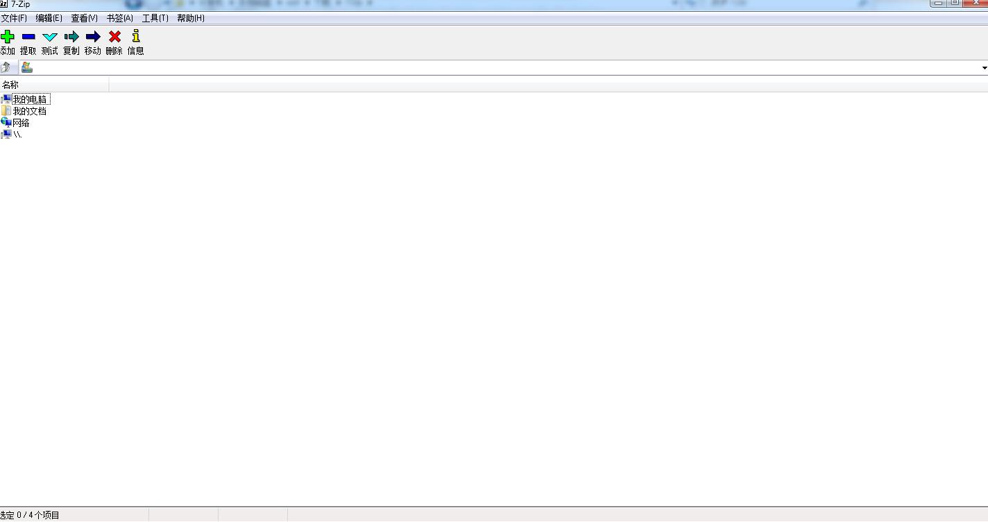 7-zip 64位下载(压缩率最高的压缩软件)截图0