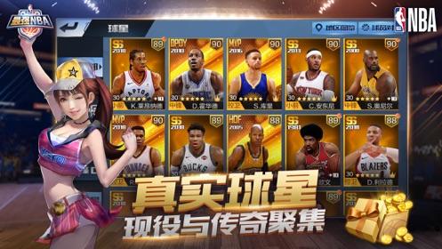 腾讯最强NBA苹果版截图1