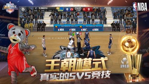 腾讯最强NBA苹果版截图2