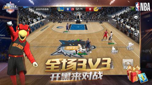 腾讯最强NBA苹果版截图3