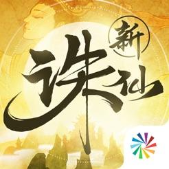 新诛仙手游ios版1.717.1 官方最新版