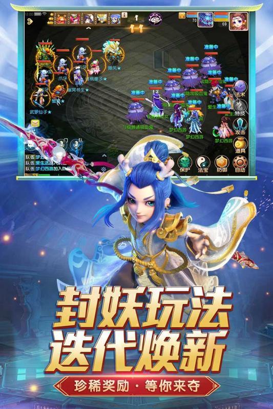 梦幻西游手游苹果版截图3