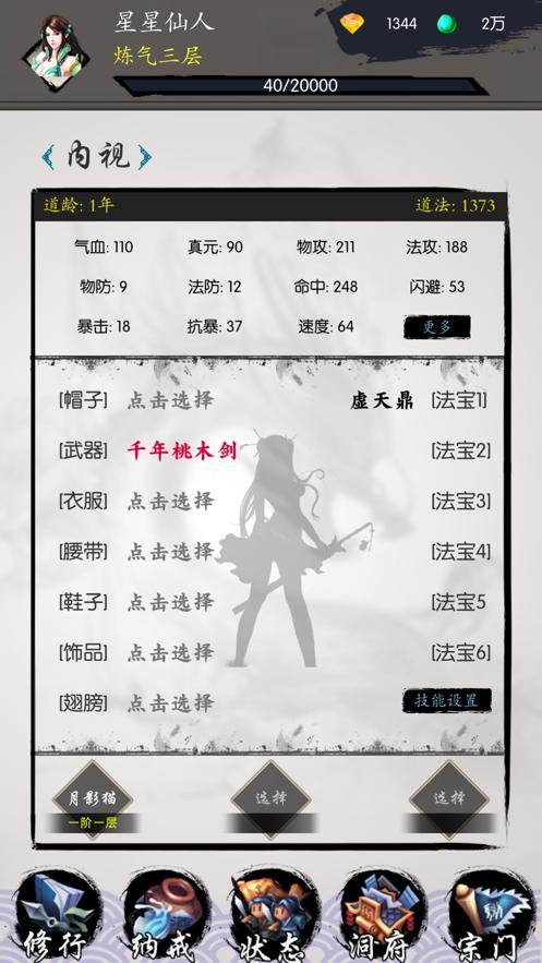 修仙之旅文字游戏截图1