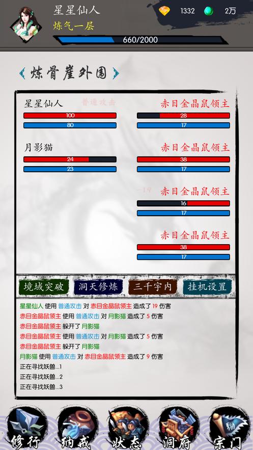 修仙之旅文字游戏截图2