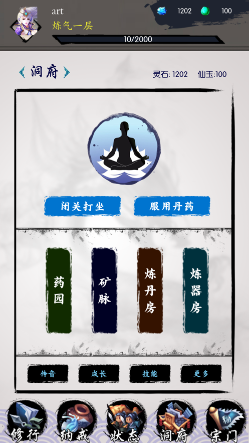 修仙之旅文字游戏截图3