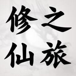 修仙之旅文字游戏3.1 ios最新版