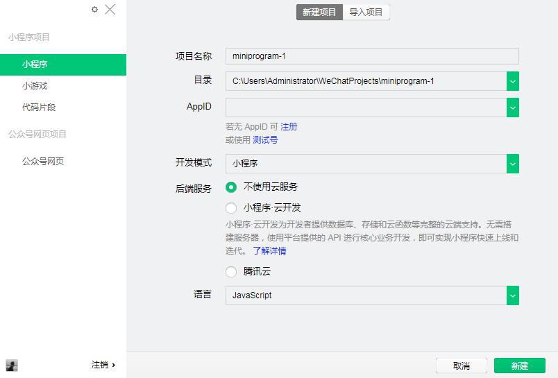 微信web开发者工具稳定版截图0