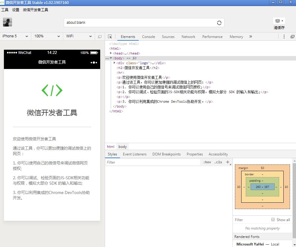 微信web开发者工具稳定版截图1
