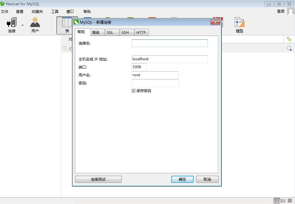 Navicat for MySQL中文版截图2