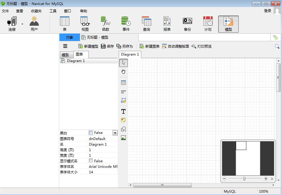 Navicat for MySQL中文版截图1