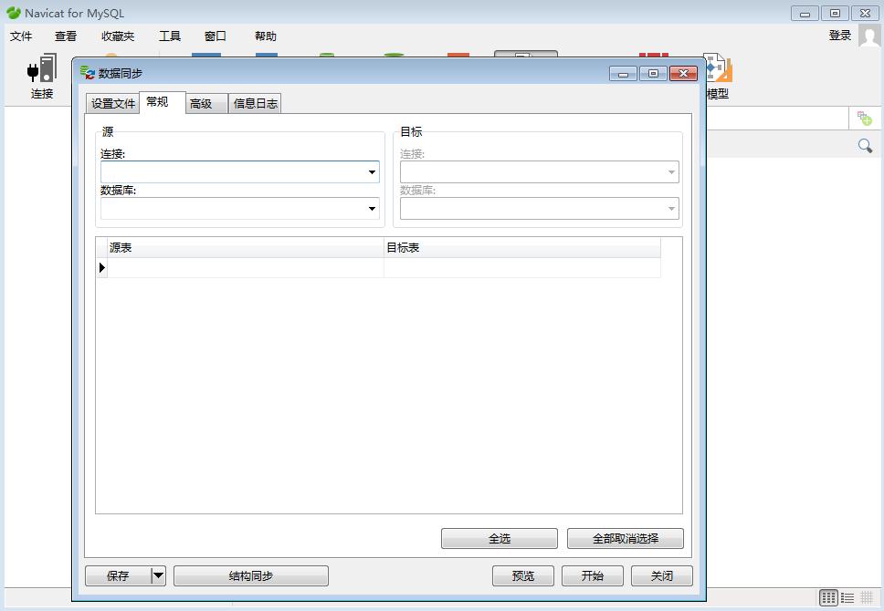 Navicat for MySQL中文版截图0