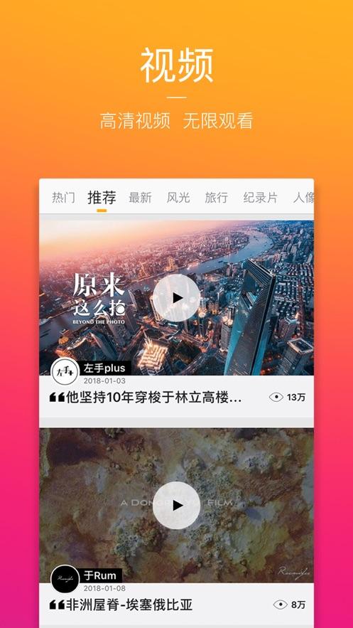 图虫app安卓版截图2