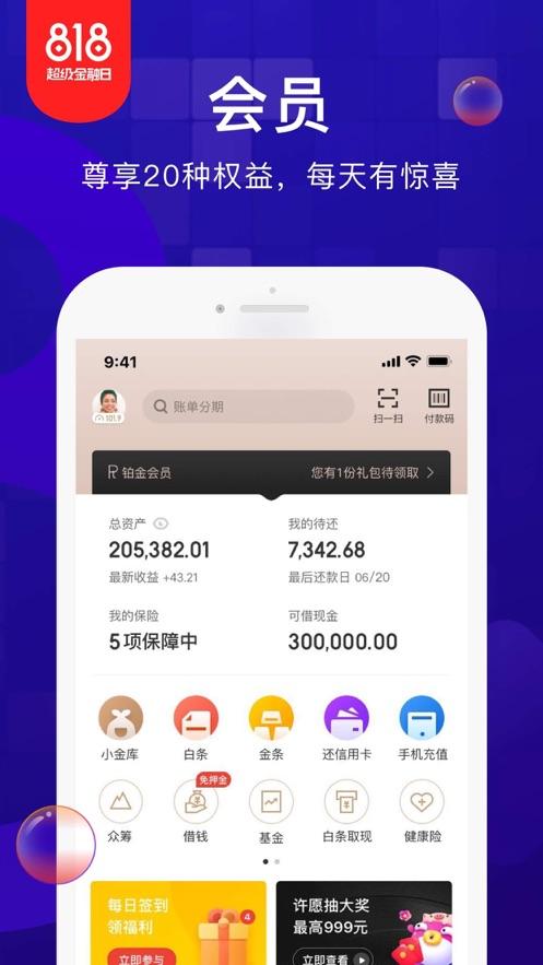 京东金融苹果版截图1