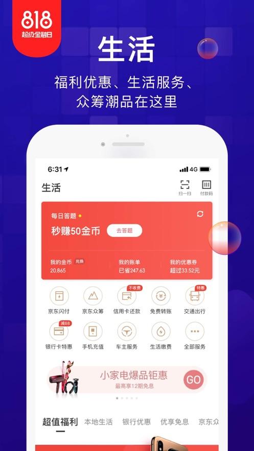 京东金融苹果版截图2