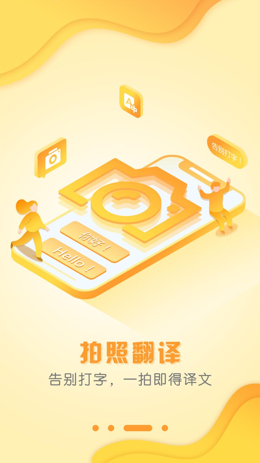 出国翻译官app截图1