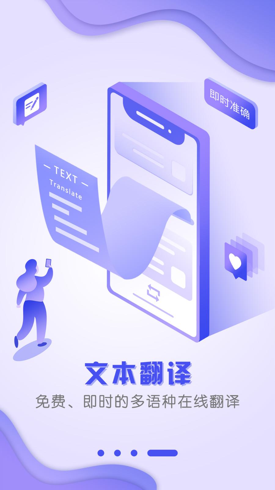 出国翻译官app截图2