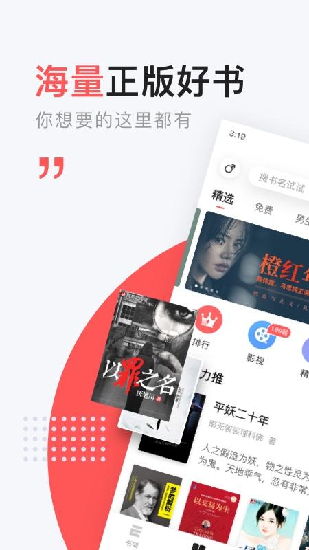 网易云阅读iPhone版截图3