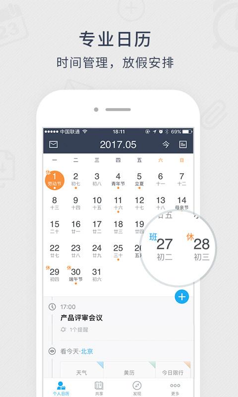 365日历苹果最新版截图3