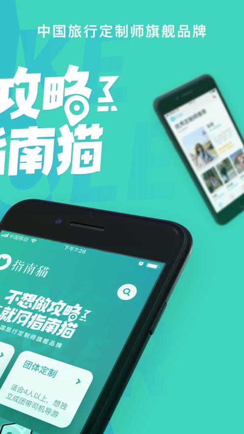 指南猫旅行app苹果版截图0